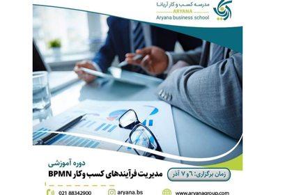 دوره آموزشی آذرماه1398-آریانا-مدیریت فرآیندهای سازمانBPMN2