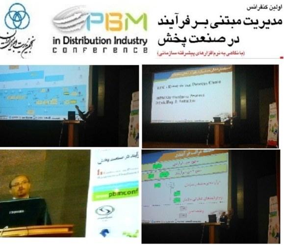 اولین کنفرانس مدیریت مبتنی بر مدیریت فرآیند در صنعت پخش