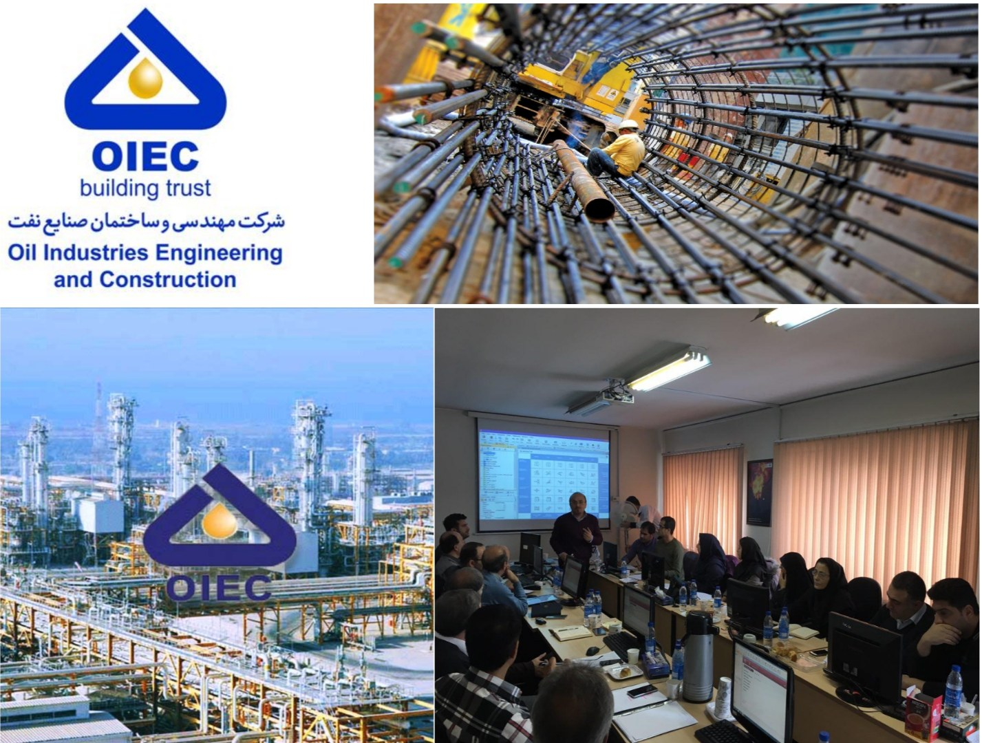 شرکت مهندسی و ساختمان صنایع نفت