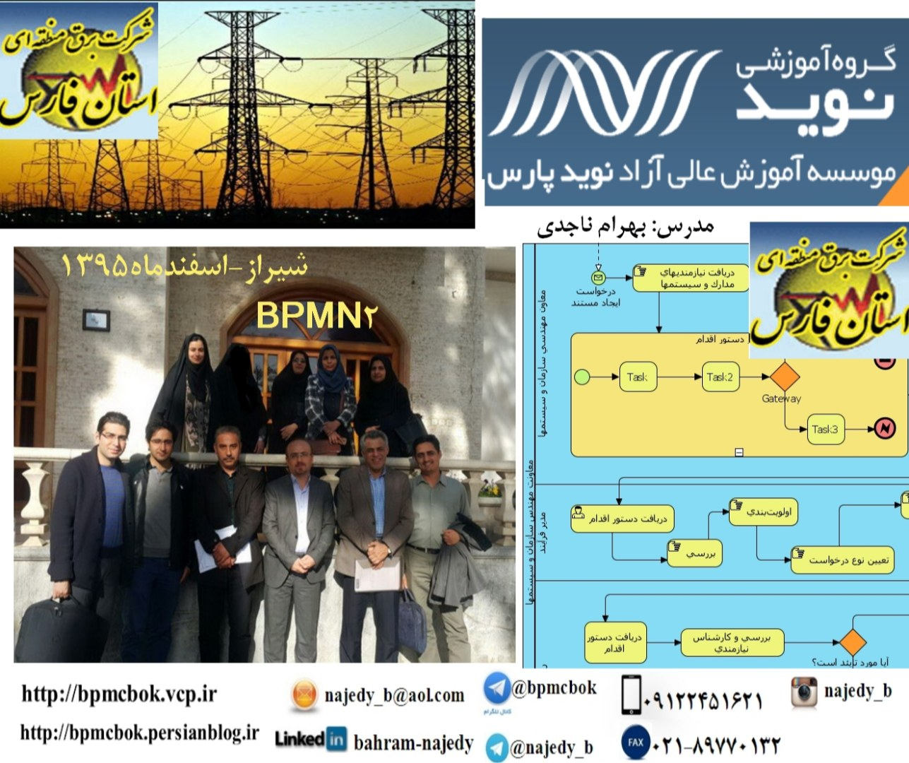 شیراز-گروه آموزشی نوید پارس-شرکت برق منطقهای استان فارس
