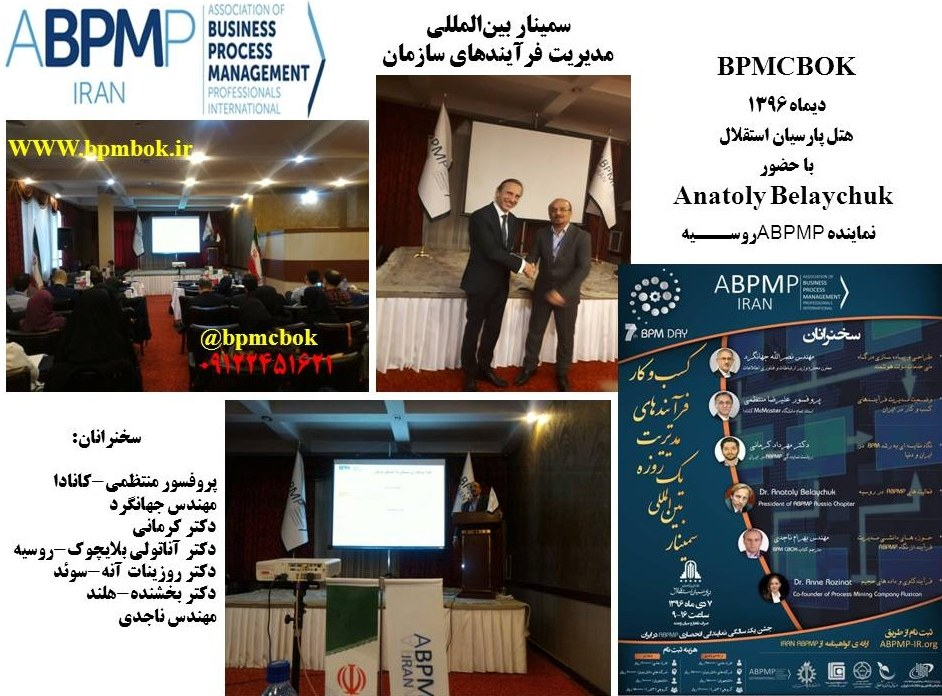 نخستين سمينار بينالمللي مديريت فرآيندهاي سازمان-BPMCBOK