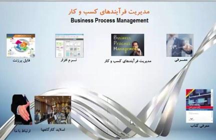 اولین دی وی دی آموزشی مدیریت فرآیندهای سازمان-استاندارد BPMN2