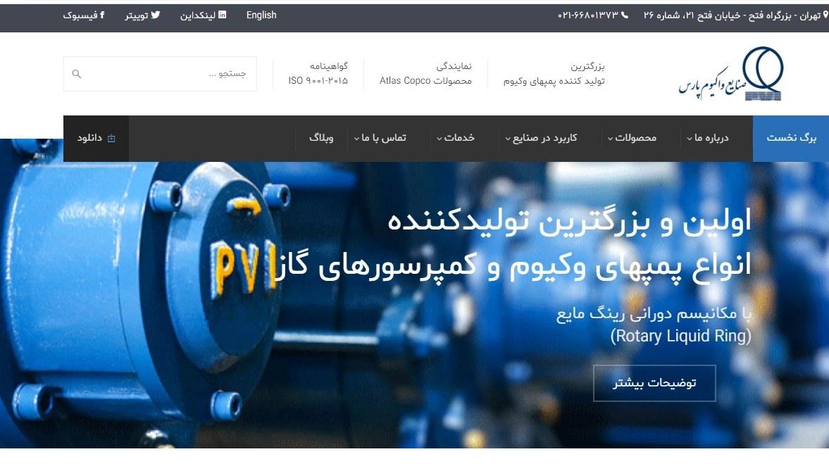 پروژه شناخت فرآيندهاي سازمان در شركت واكيوم پارس