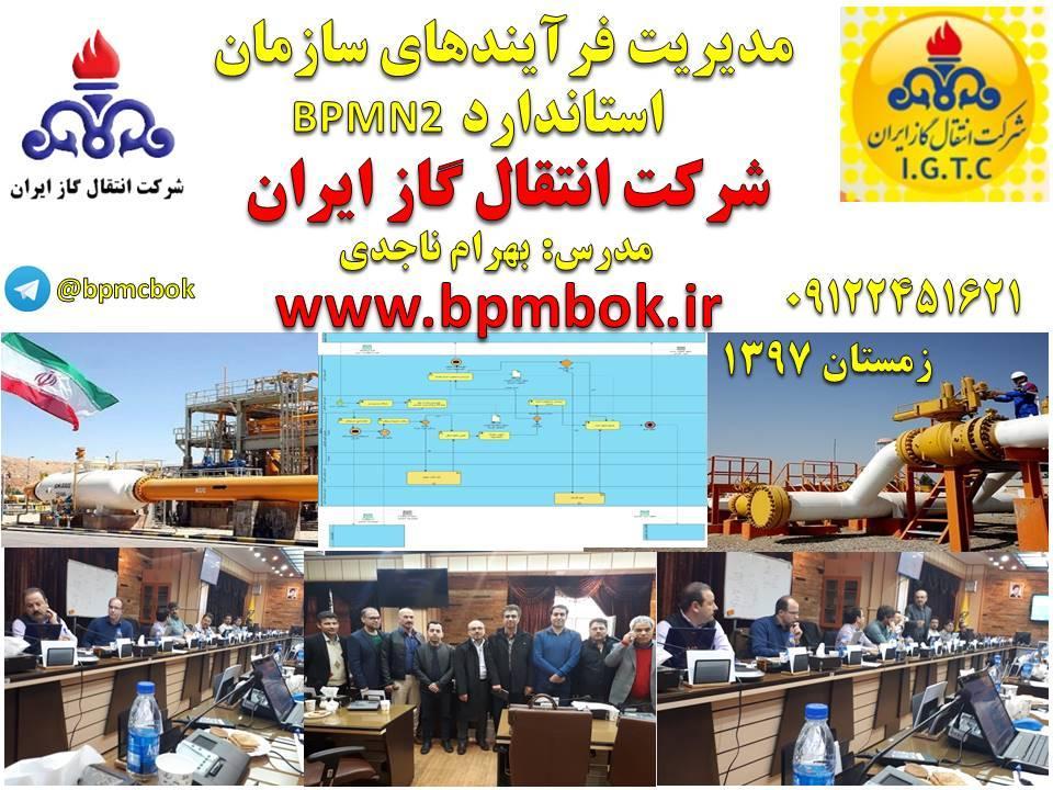 شرکت انتقال گاز ایران-زمستان 1397