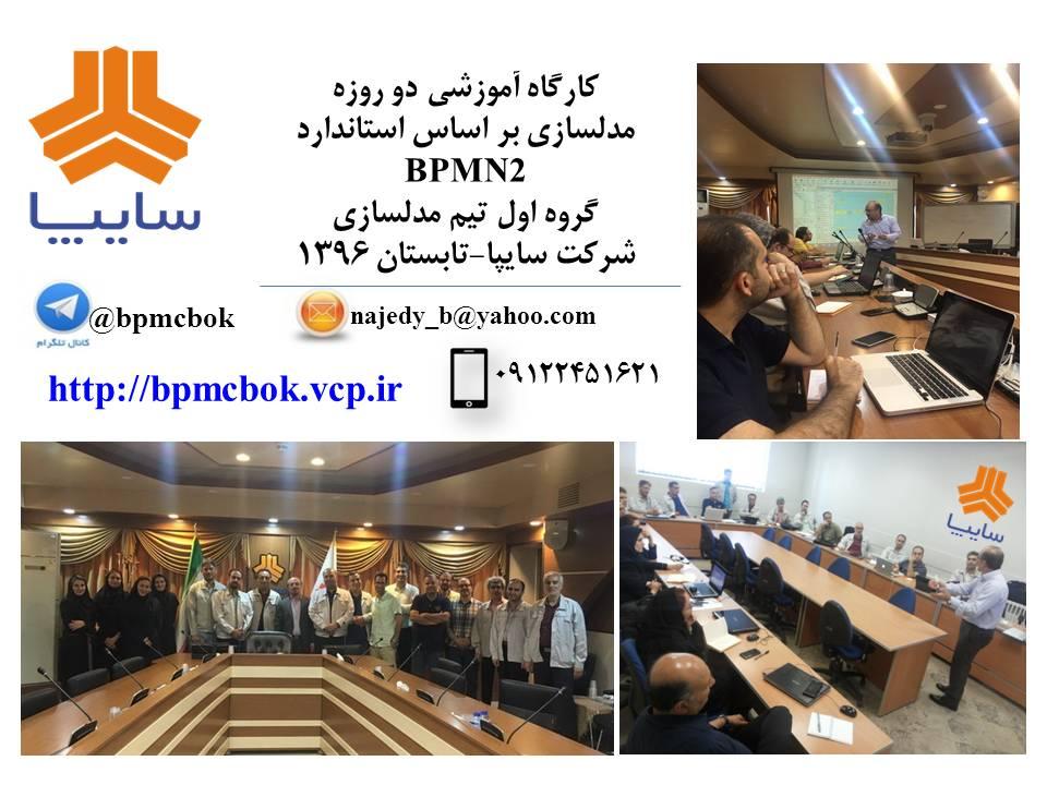 سايپا-كارگاه آموزشي مدلسازي فرآيند-استانداردBPMN2