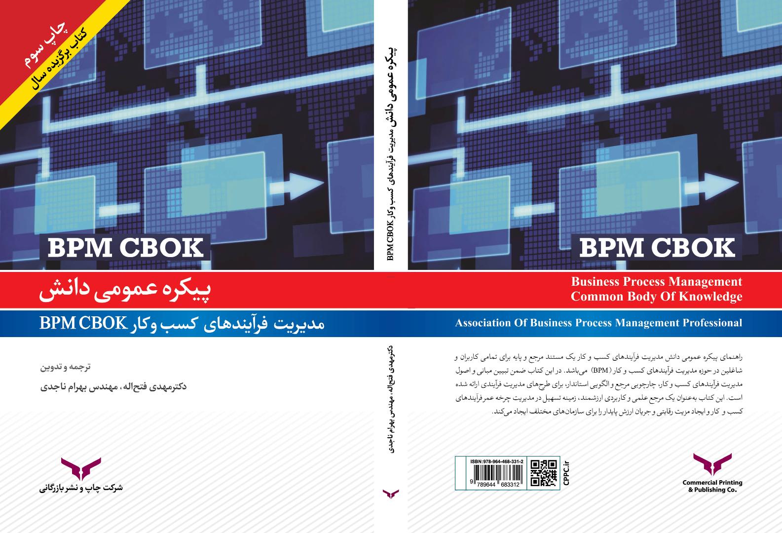 چاپ سوم کتاب پیکره عمومی دانش مدیریت فرایندهای سازمان-BPMCBOK