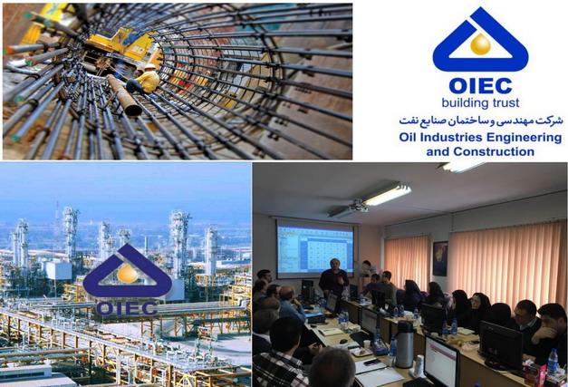مهندسي و ساختمان نفت-OIEC
