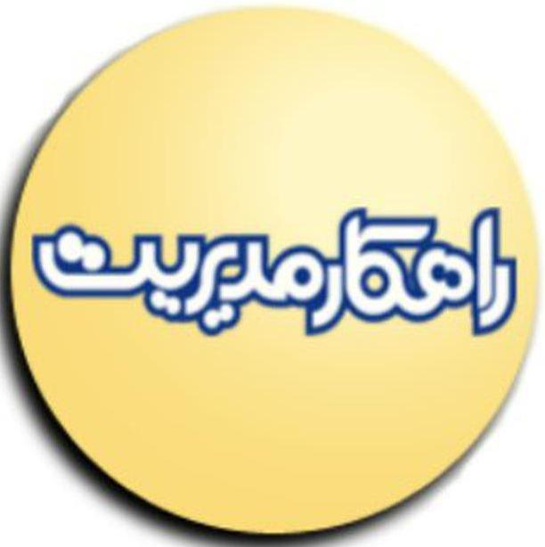 راهکار مدیریت-تیرماه 1395